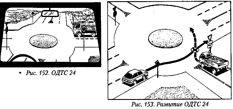 дорожным знаком 1 23