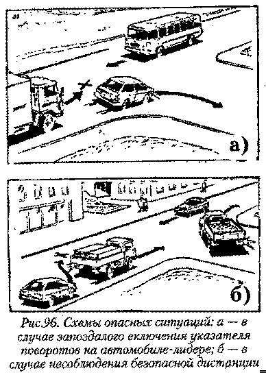 Водитель-лидер должен быть